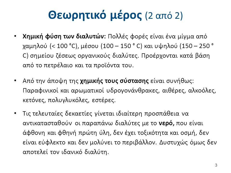 Οι ιδιότητες των διαλυτών (1 από 2)