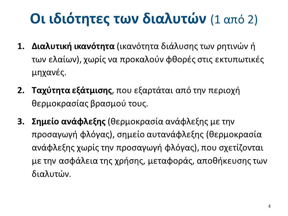 Οι ιδιότητες των διαλυτών (2 από 2)