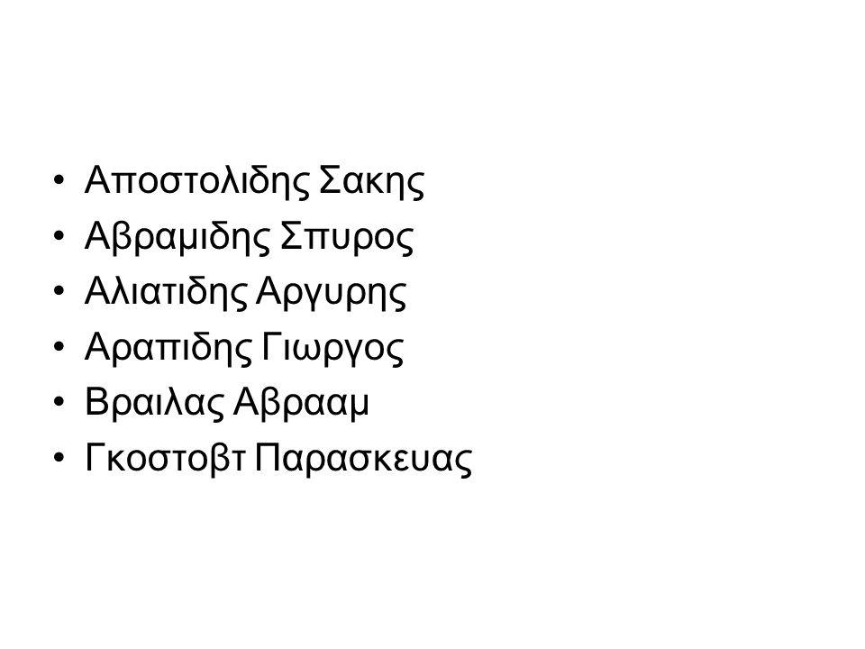 Αποστολιδης Σακης Αβραμιδης Σπυρος. Αλιατιδης Αργυρης.