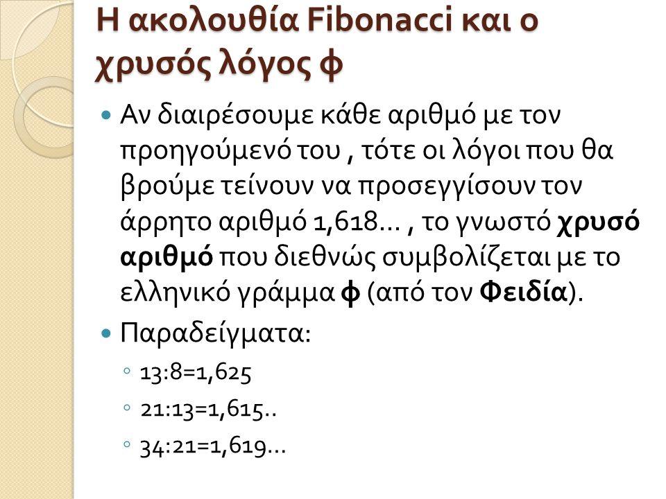 Η ακολουθία Fibonacci και ο χρυσός λόγος φ