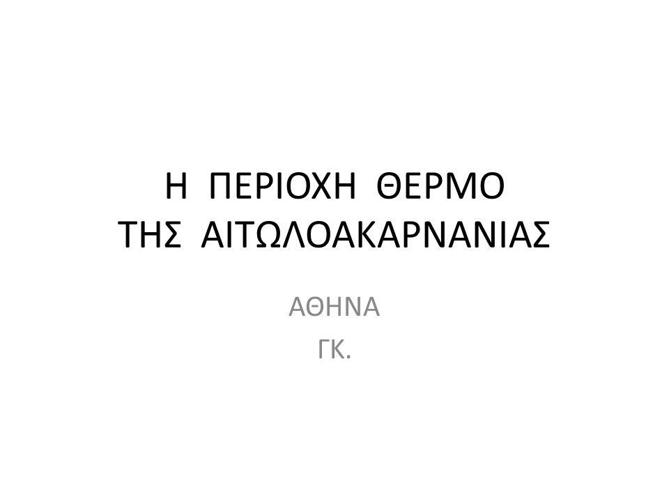 Η ΠΕΡΙΟΧΗ ΘΕΡΜΟ ΤΗΣ ΑΙΤΩΛΟΑΚΑΡΝΑΝΙΑΣ