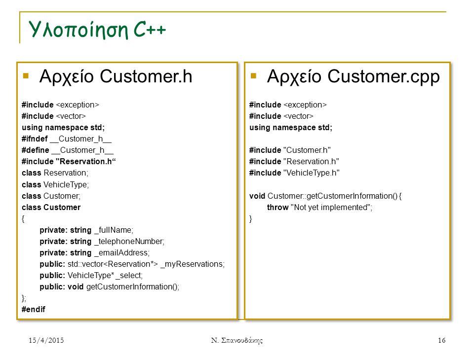Υλοποίηση C++ Αρχείο Customer.h Αρχείο Customer.cpp