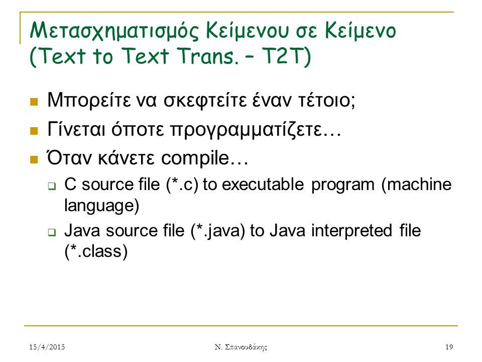 Μετασχηματισμός Κείμενου σε Κείμενο (Text to Text Trans. – T2T)
