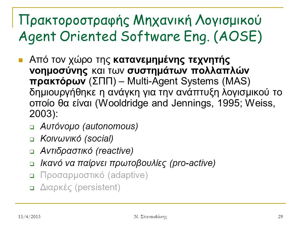 Πρακτοροστραφής Μηχανική Λογισμικού Agent Oriented Software Eng. (AOSE)