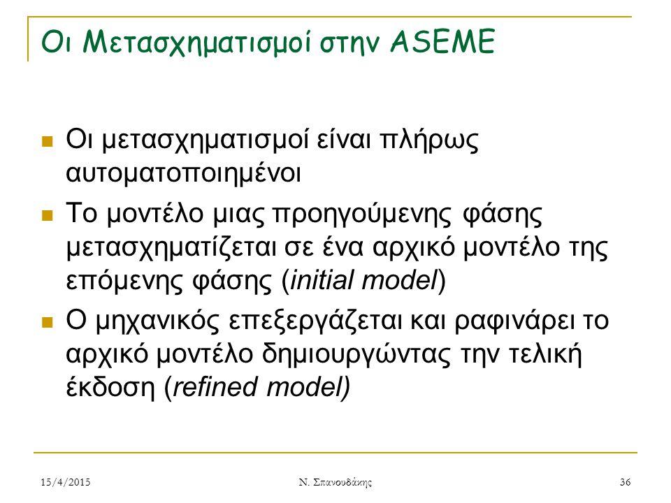 Οι Μετασχηματισμοί στην ASEME