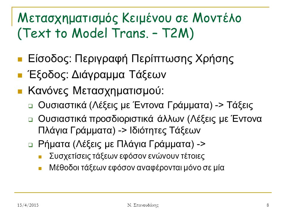 Μετασχηματισμός Κειμένου σε Μοντέλο (Text to Model Trans. – T2M)