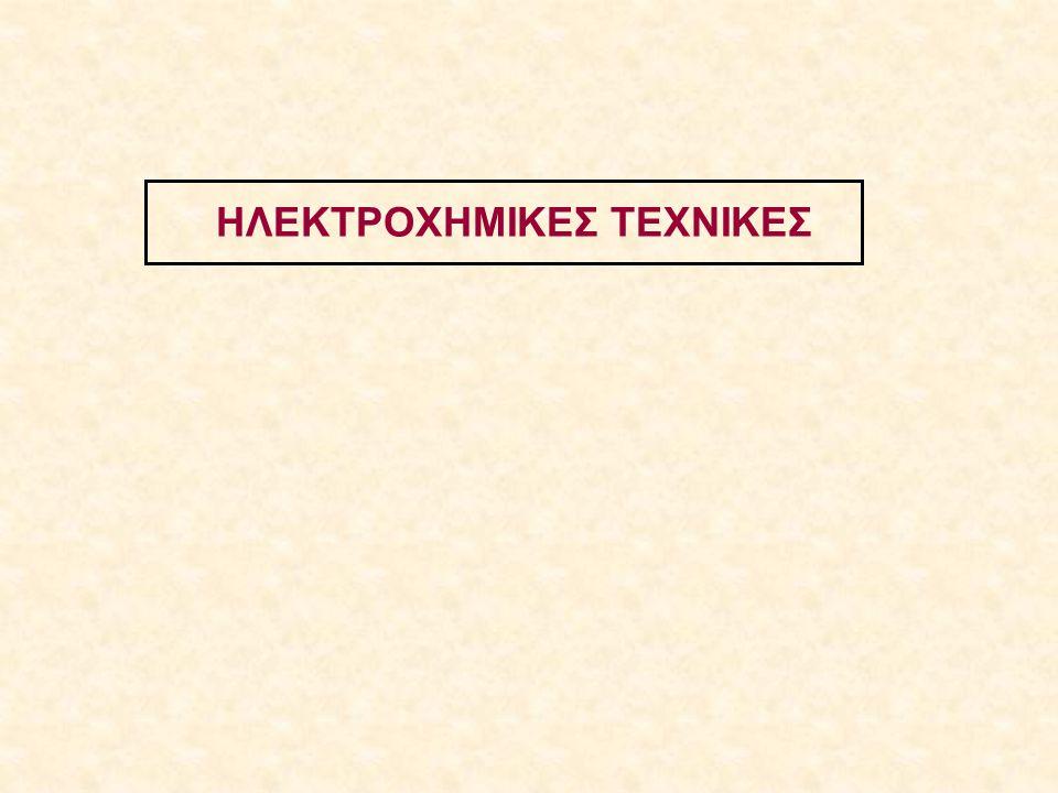 ΗΛΕΚΤΡΟΧΗΜΙΚΕΣ ΤΕΧΝΙΚΕΣ