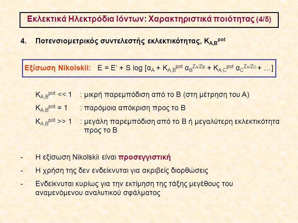 Εκλεκτικά Ηλεκτρόδια Ιόντων: Χαρακτηριστικά ποιότητας (4/5)