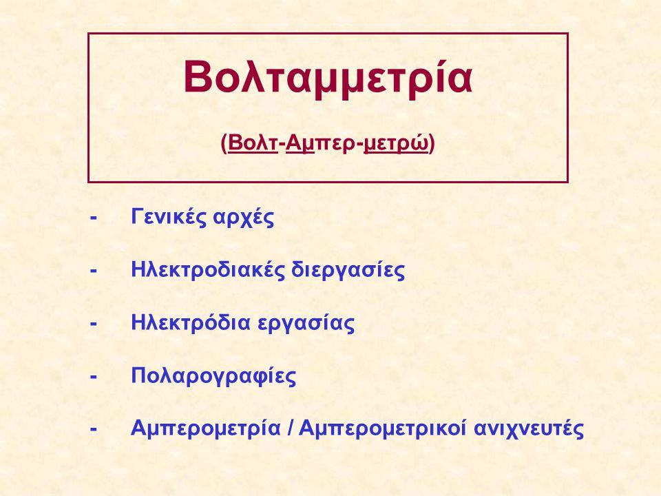 Βολταμμετρία (Βολτ-Αμπερ-μετρώ)