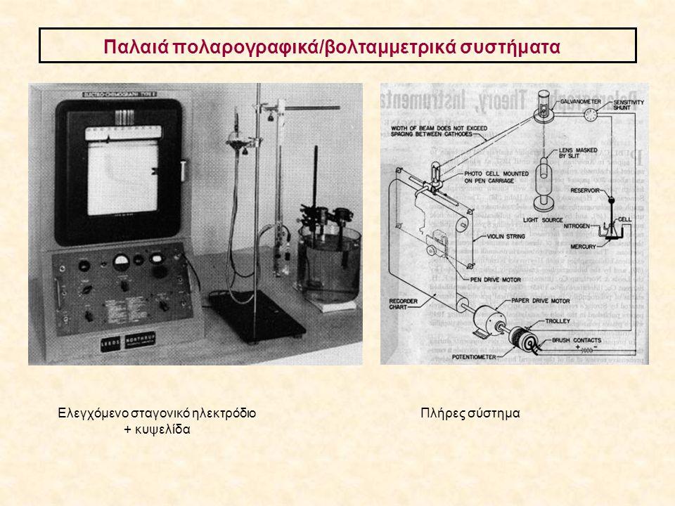 Παλαιά πολαρογραφικά/βολταμμετρικά συστήματα
