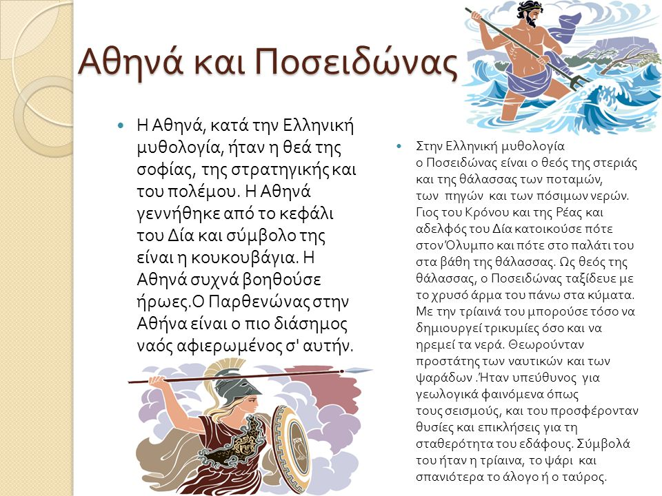 Αθηνά και Ποσειδώνας
