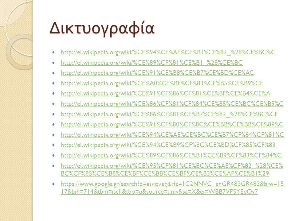 Δικτυογραφία http://el.wikipedia.org/wiki/%CE%94%CE%AF%CE%B1%CF%82_%28%CE%BC%C. http://el.wikipedia.org/wiki/%CE%89%CF%81%CE%B1_%28%CE%BC.