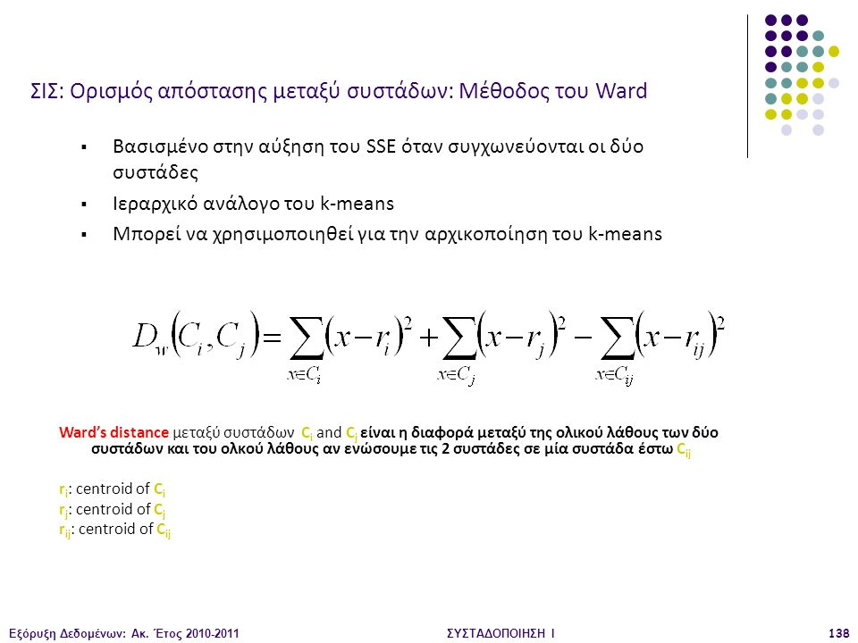 ΣΙΣ: Ορισμός απόστασης μεταξύ συστάδων: Μέθοδος του Ward