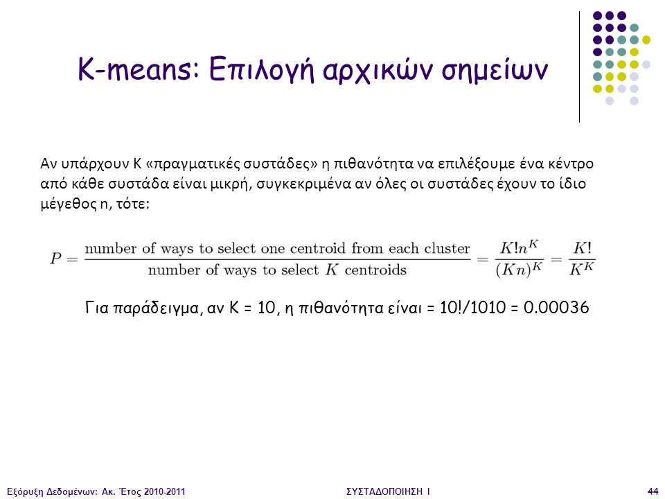 K-means: Επιλογή αρχικών σημείων