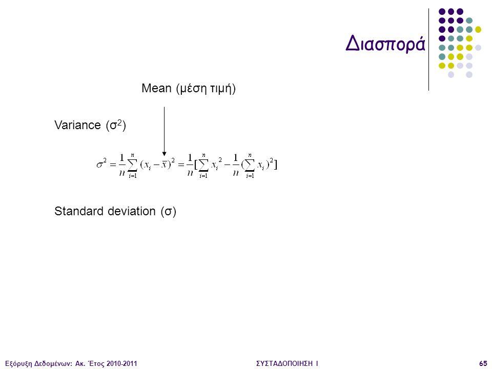 Διασπορά Mean (μέση τιμή) Variance (σ2) Standard deviation (σ)