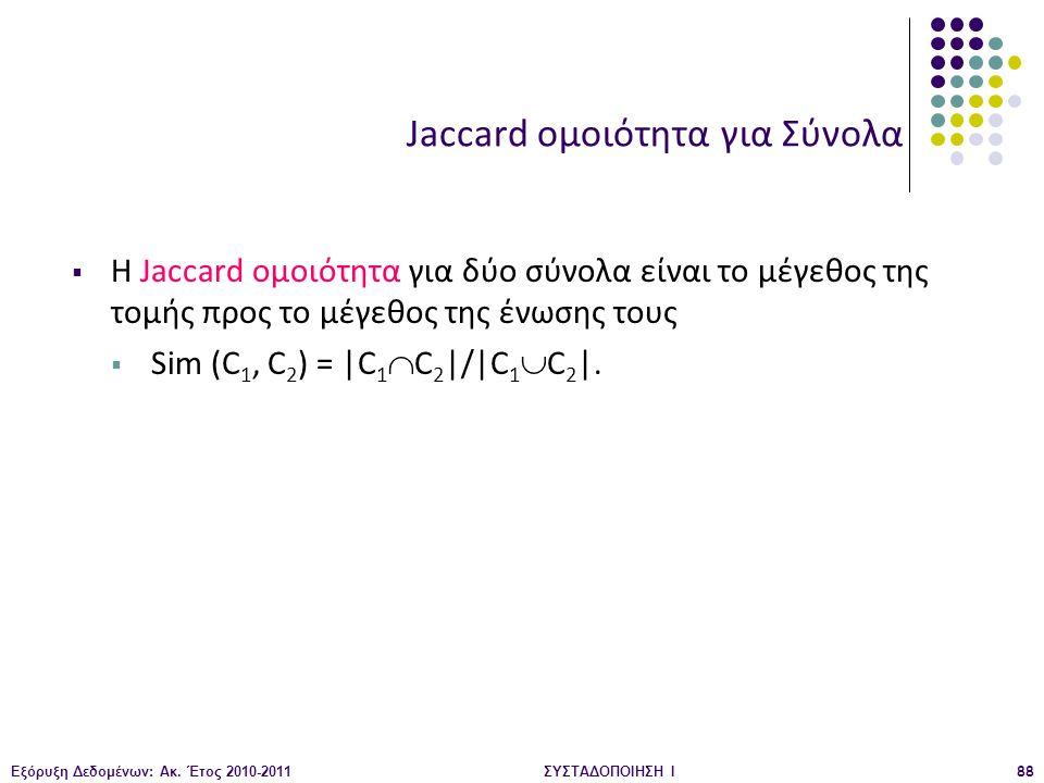 Jaccard ομοιότητα για Σύνολα