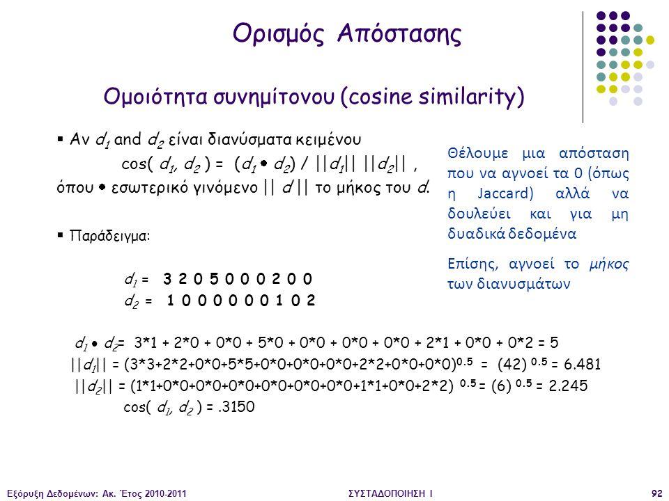 Ομοιότητα συνημίτονου (cosine similarity)