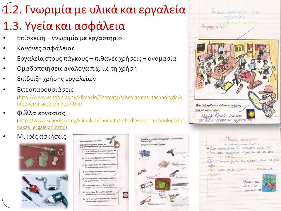 1.2. Γνωριμία με υλικά και εργαλεία 1.3. Υγεία και ασφάλεια