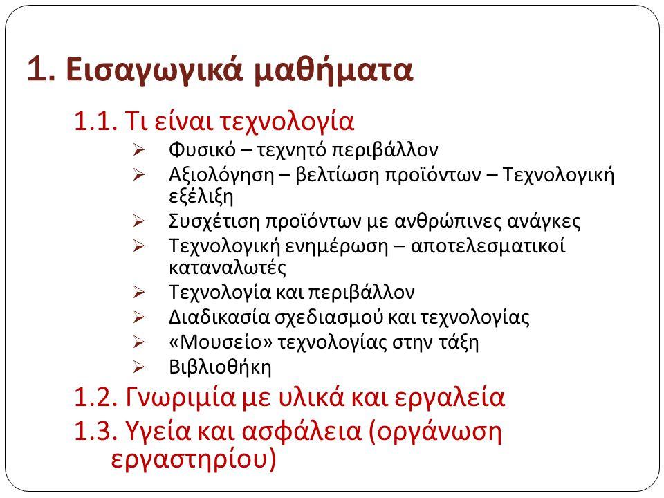 1. Εισαγωγικά μαθήματα 1.1. Τι είναι τεχνολογία