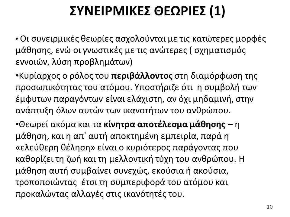 ΣΥΝΕΙΡΜΙΚΕΣ ΘΕΩΡΙΕΣ (1)
