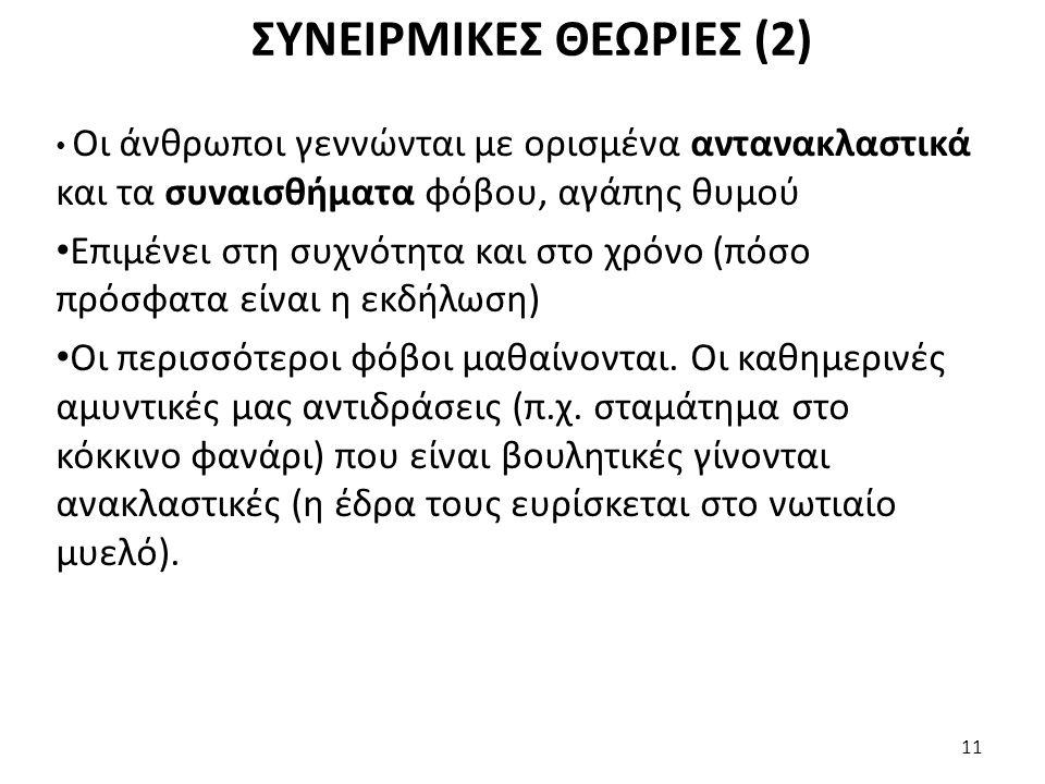 ΣΥΝΕΙΡΜΙΚΕΣ ΘΕΩΡΙΕΣ (2)