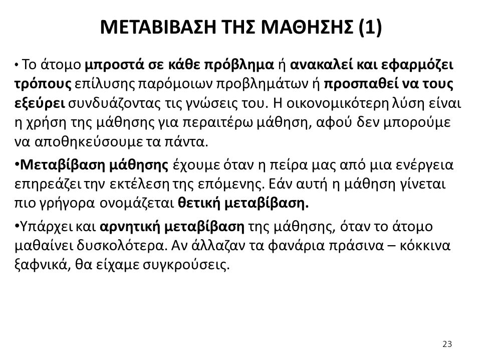 ΜΕΤΑΒΙΒΑΣΗ ΤΗΣ ΜΑΘΗΣΗΣ (1)