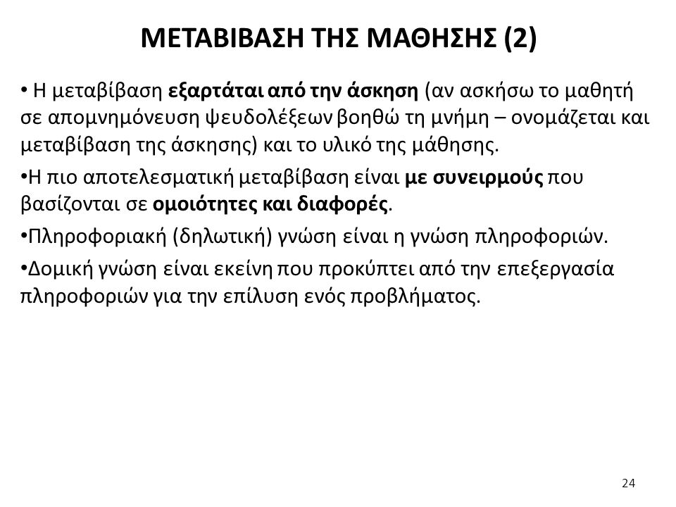 ΜΕΤΑΒΙΒΑΣΗ ΤΗΣ ΜΑΘΗΣΗΣ (2)