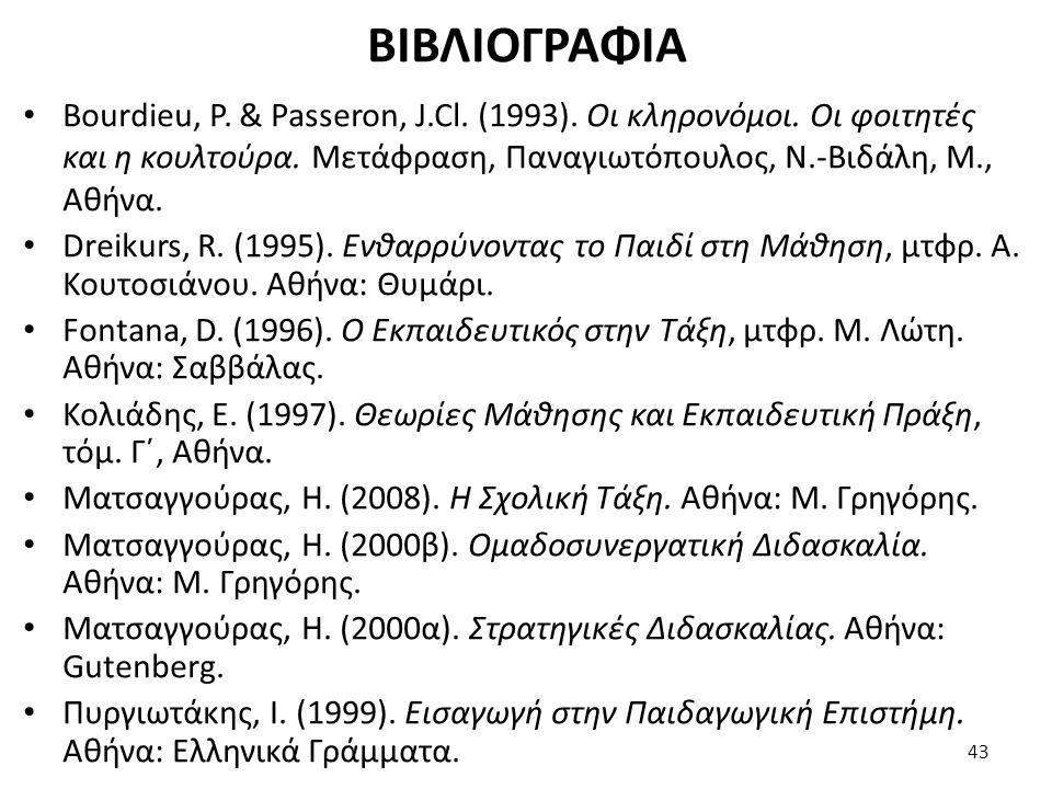 ΒΙΒΛΙΟΓΡΑΦΙΑ Bourdieu, P. & Passeron, J.Cl. (1993). Οι κληρονόμοι. Οι φοιτητές και η κουλτούρα. Μετάφραση, Παναγιωτόπουλος, Ν.-Βιδάλη, Μ., Αθήνα.