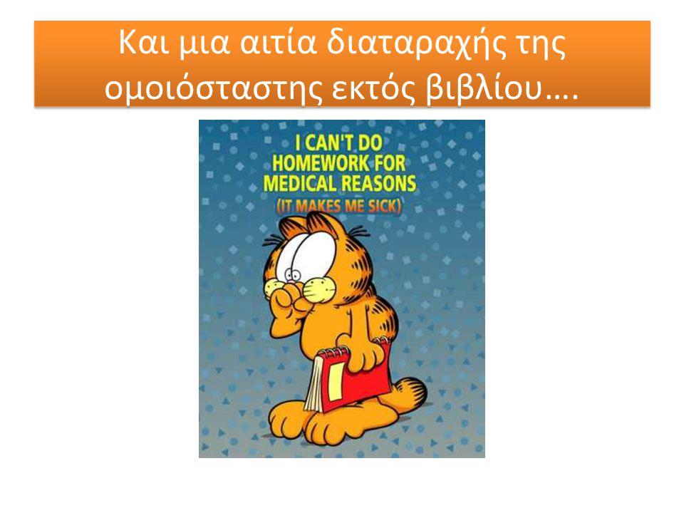 Και μια αιτία διαταραχής της ομοιόσταστης εκτός βιβλίου….