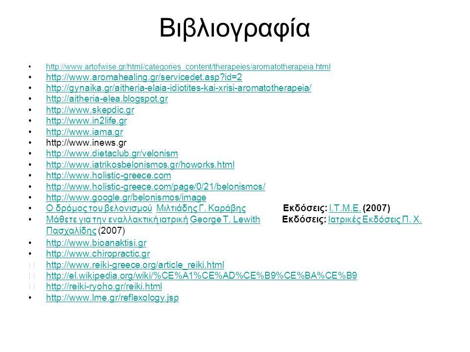 Βιβλιογραφία http://www.aromahealing.gr/servicedet.asp id=2