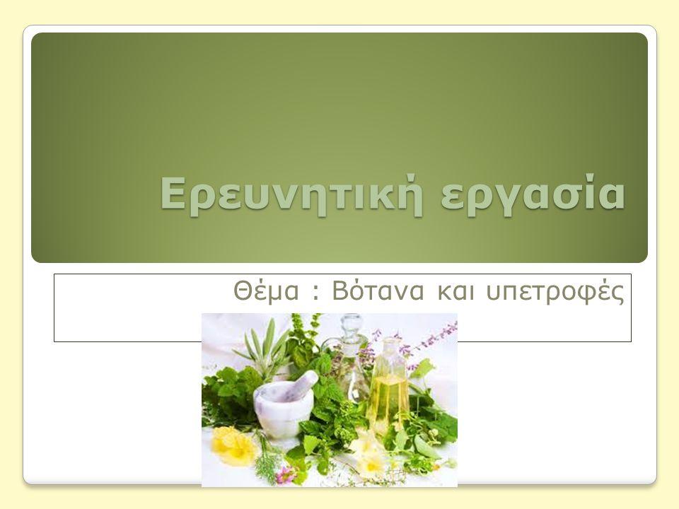 Θέμα : Βότανα και υπετροφές