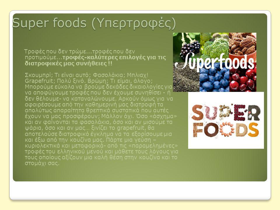 Super foods (Υπερτροφές)
