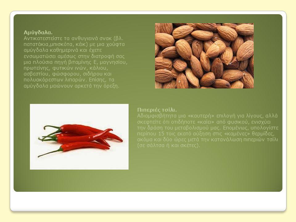 Αμύγδαλα. Αντικατεστείστε τα ανθυγιεινά σνακ (βλ
