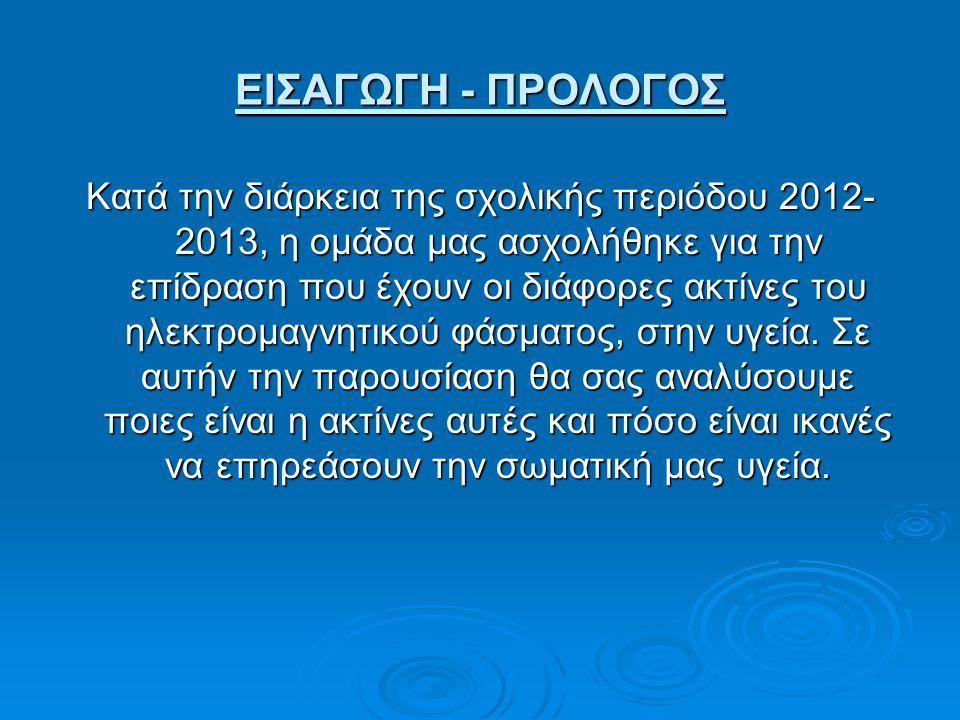 ΕΙΣΑΓΩΓΗ - ΠΡΟΛΟΓΟΣ
