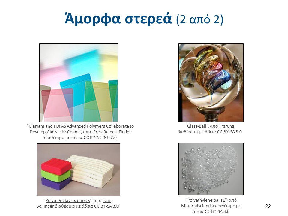 Κρυσταλλικά σώματα (1 από 2)