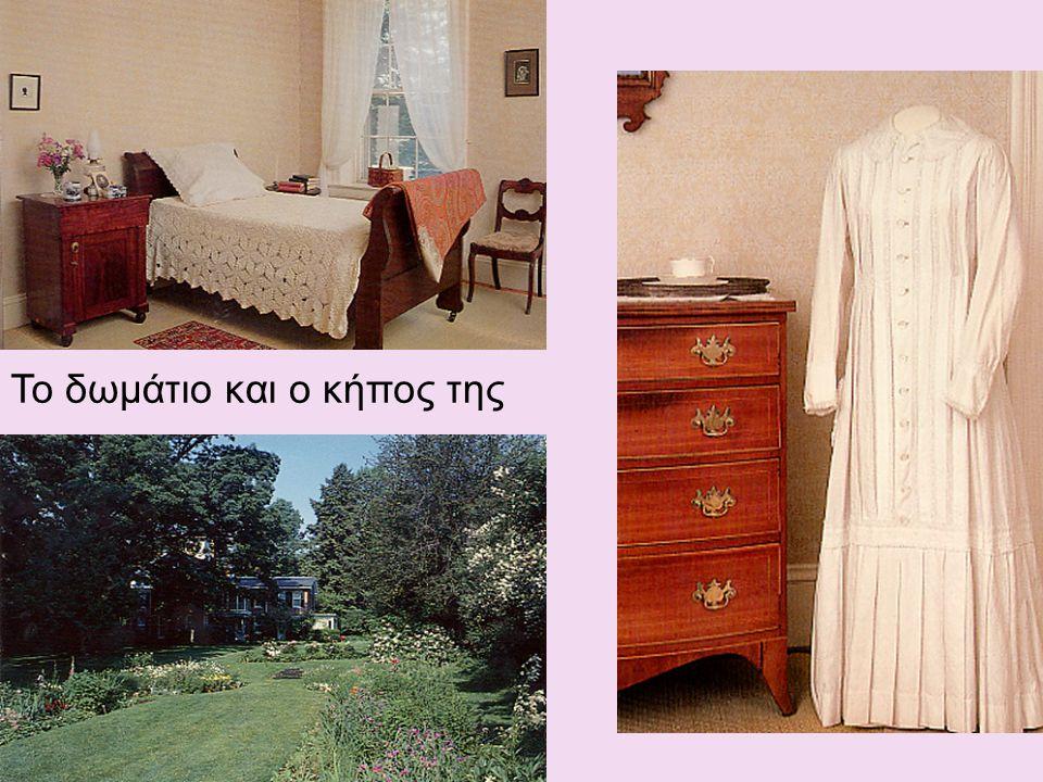 Το δωμάτιο και ο κήπος της
