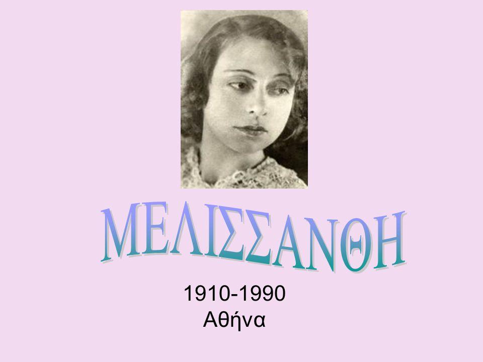 ΜΕΛΙΣΣΑΝΘΗ 1910-1990 Αθήνα