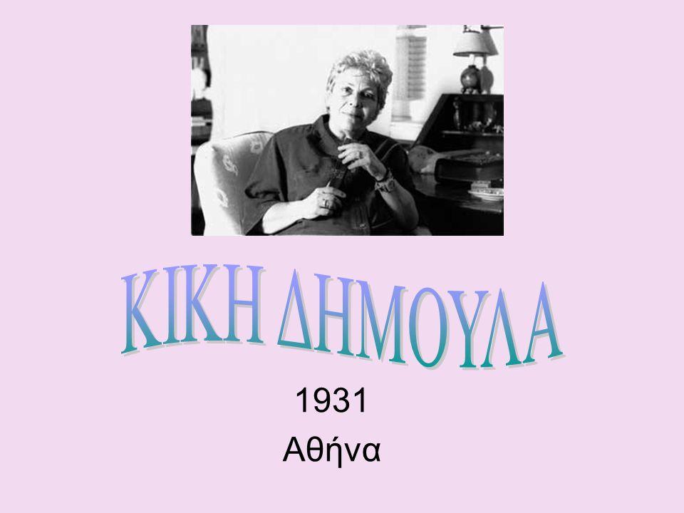 ΚΙΚΗ ΔΗΜΟΥΛΑ 1931 Αθήνα