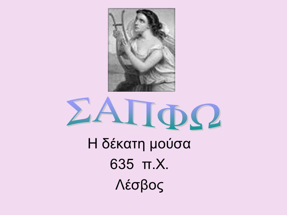 Η δέκατη μούσα 635 π.Χ. Λέσβος ΣΑΠΦΩ