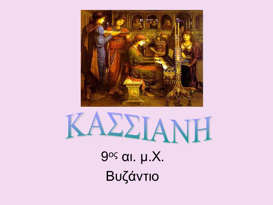 9ος αι. μ.Χ. Βυζάντιο ΚΑΣΣΙΑΝΗ
