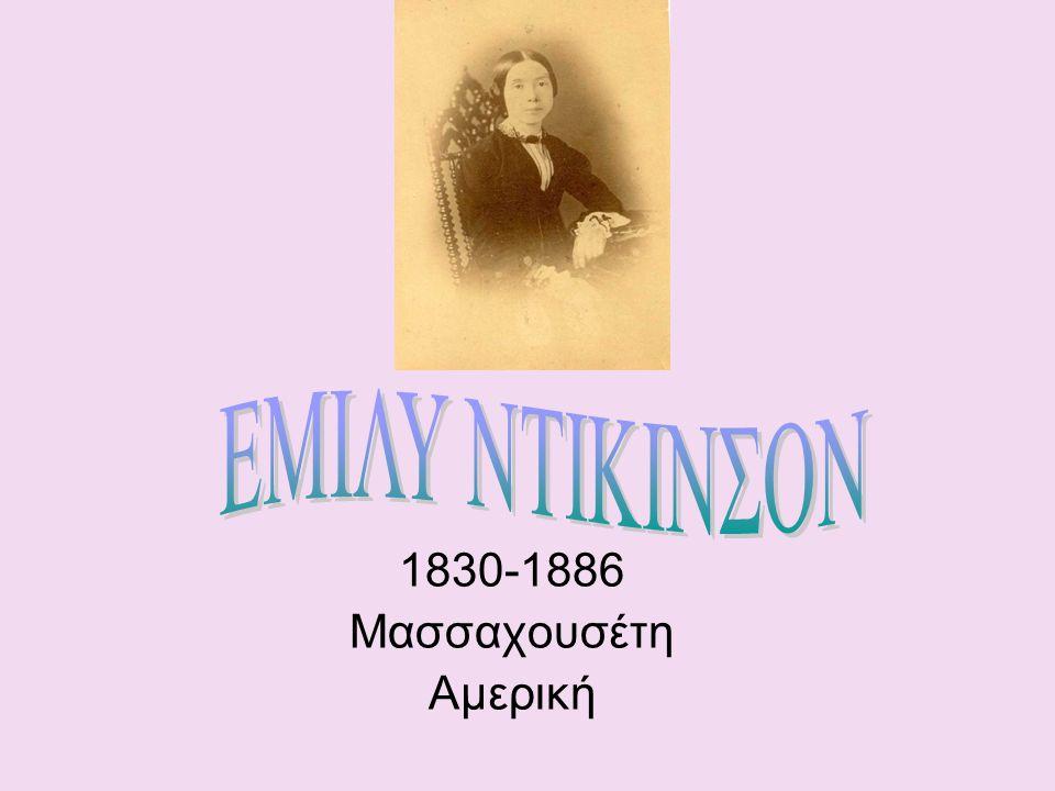 ΕΜΙΛΥ ΝΤΙΚΙΝΣΟΝ 1830-1886 Μασσαχουσέτη Αμερική