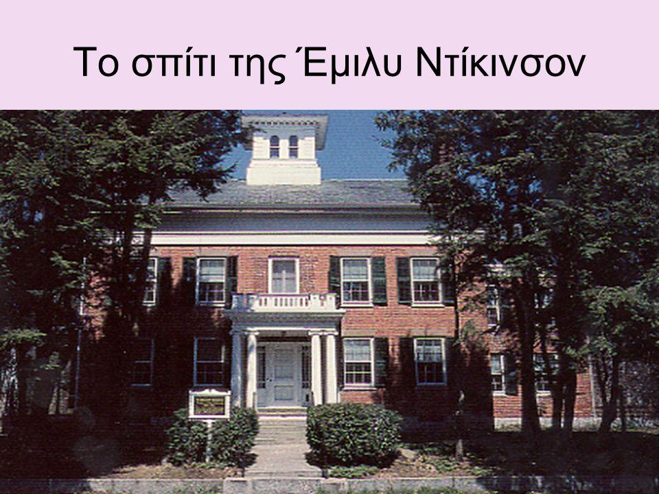 Το σπίτι της Έμιλυ Ντίκινσον