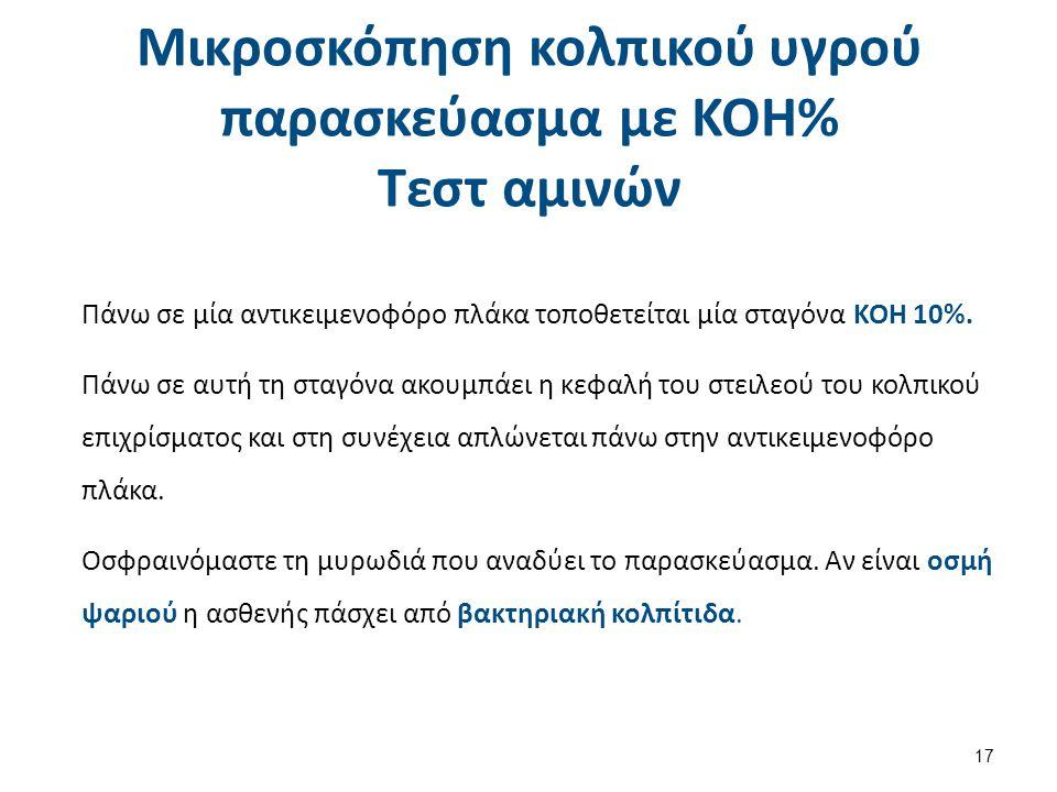 Μικροσκόπηση κολπικού υγρού παρασκεύασμα με KOH% μικροσκόπηση