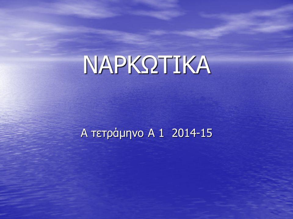 ΝΑΡΚΩΤΙΚΑ Α τετράμηνο Α 1 2014-15