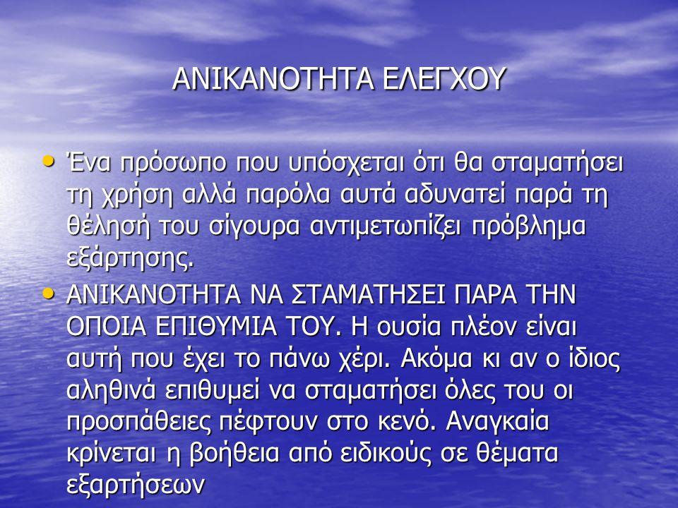 ΑΝΙΚΑΝΟΤΗΤΑ ΕΛΕΓΧΟΥ