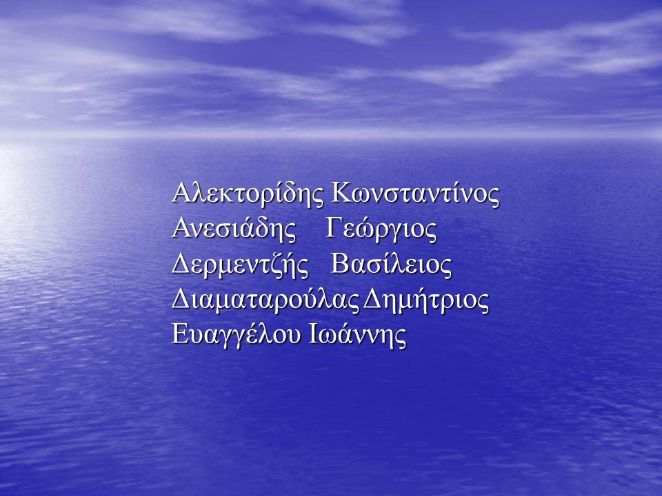 Αλεκτορίδης Κωνσταντίνος