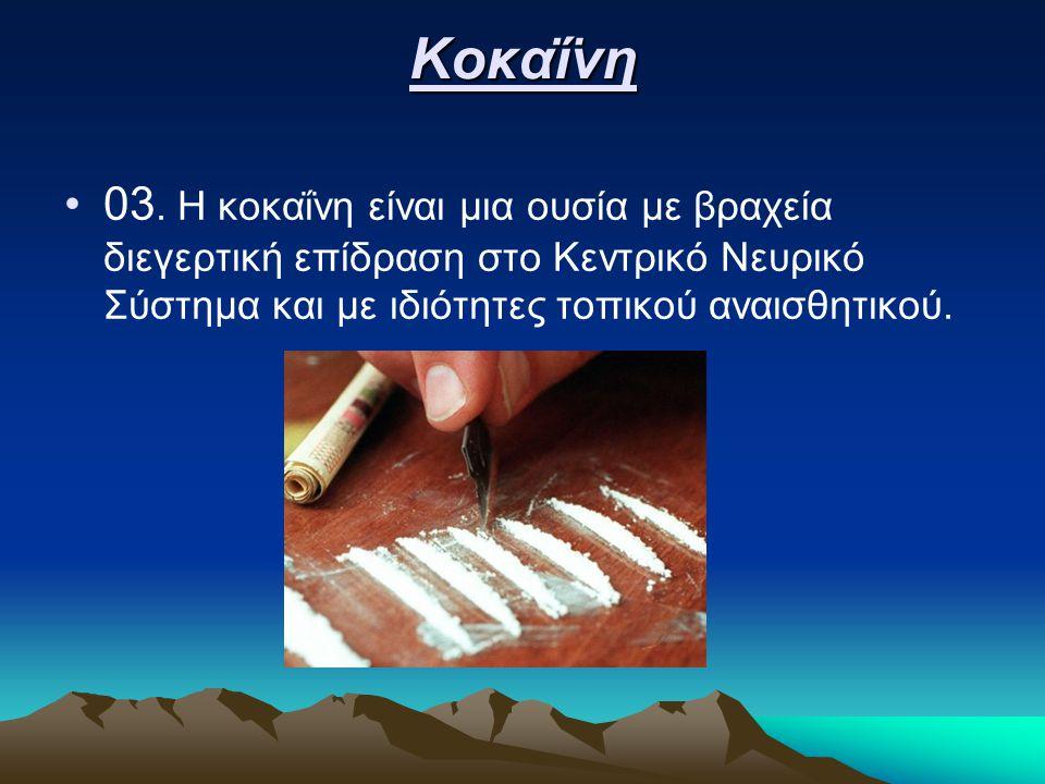 Κοκαΐνη 03.
