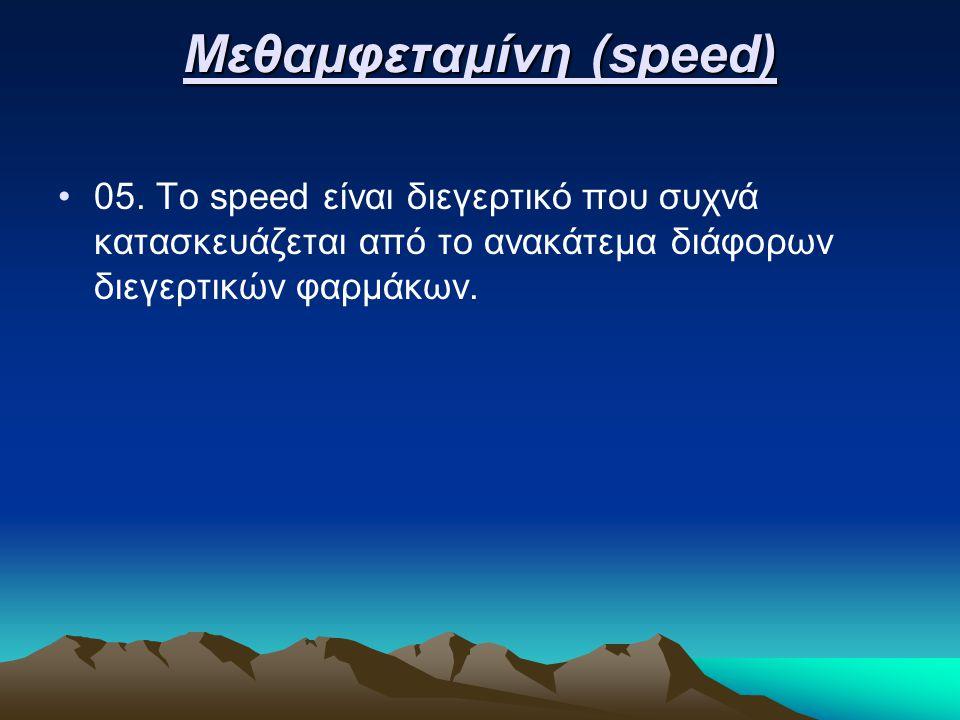 Μεθαμφεταμίνη (speed)