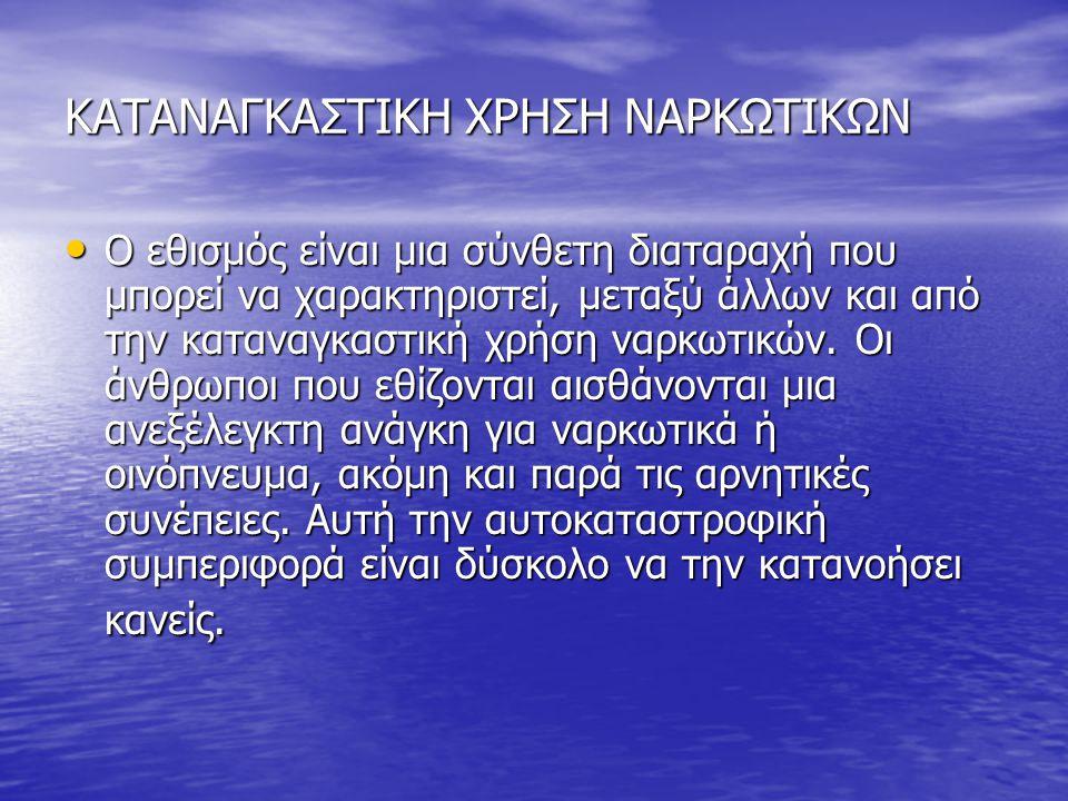 ΚΑΤΑΝΑΓΚΑΣΤΙΚΗ ΧΡΗΣΗ ΝΑΡΚΩΤΙΚΩΝ