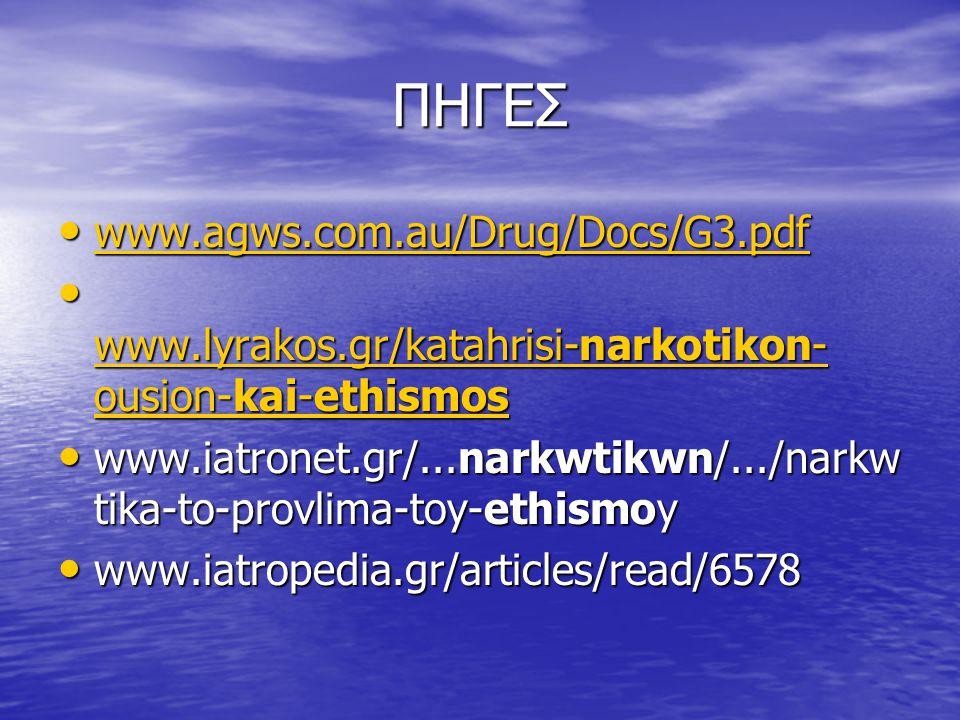 ΠΗΓΕΣ www.agws.com.au/Drug/Docs/G3.pdf